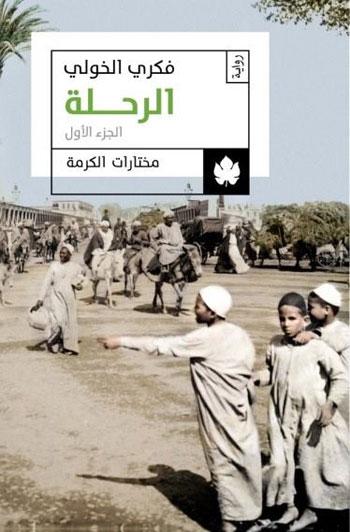 دار الكرمة، اصدارات معرض الكتاب، رواية روح، ثقافة (15)