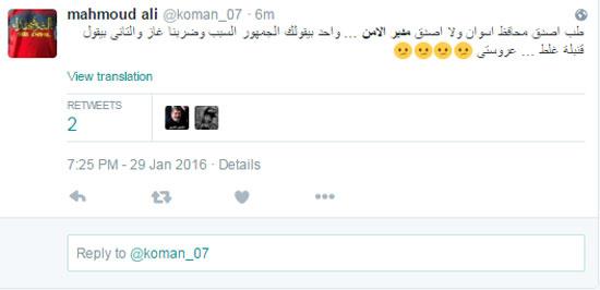 مدير الامن ، منتخب مصر ، مباراة مصر وليبيا ، أسوان ، تويتر  (3)