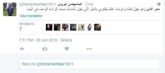 مدير الامن ، منتخب مصر ، مباراة مصر وليبيا ، أسوان ، تويتر  (5)
