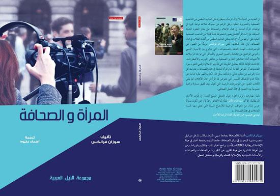 مجموعة النيل العربية، معرض الكتاب، كتب علمية، اخبار الثقافة (2)