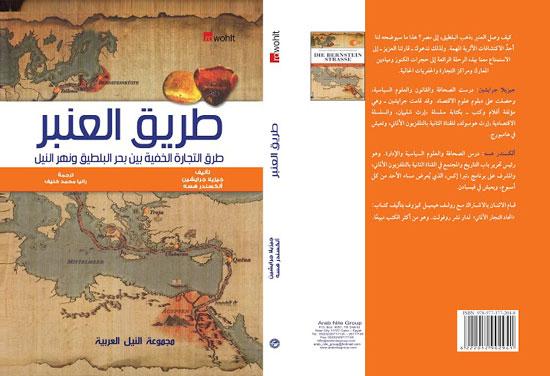 مجموعة النيل العربية، معرض الكتاب، كتب علمية، اخبار الثقافة (4)