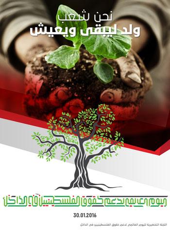 شعارات اليوم العالمى لفلسطينيو الخط الأخضر (1)