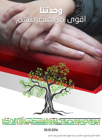 شعارات اليوم العالمى لفلسطينيو الخط الأخضر (2)