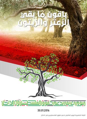 شعارات اليوم العالمى لفلسطينيو الخط الأخضر (3)