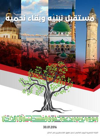 شعارات اليوم العالمى لفلسطينيو الخط الأخضر (4)