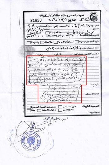 تقرير نقابة الاطباء (1)