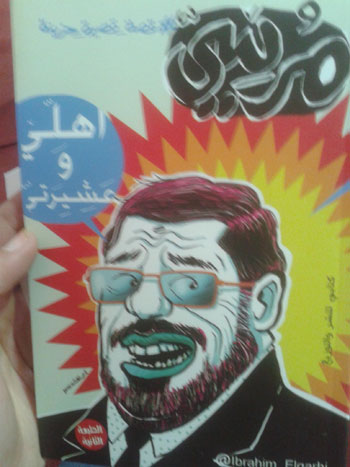 كتب ساخرة من الرئيس المعزول مرسى (1)