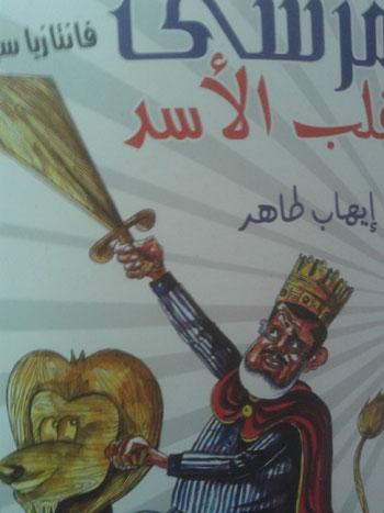 كتب ساخرة من الرئيس المعزول مرسى (2)