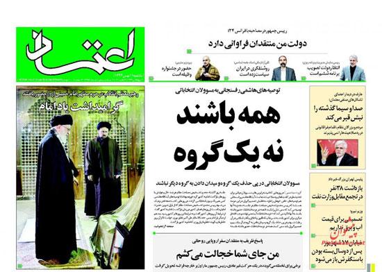 الصحف الإيرانية (1)