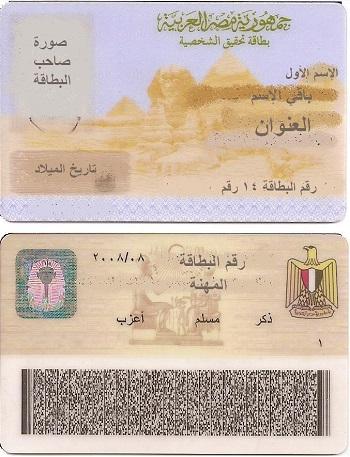 بالصور 3 مراحل مرت بها بطاقات المصريين من الملكية للرقم القومى اليوم السابع