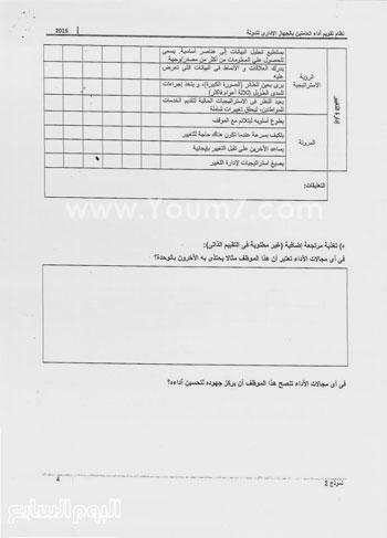نموذج تقييم اداء الموظفين وزارة الصحة