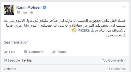 أنا عربى أحدث البومات كريم محسن