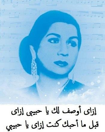 أم كلثوم أيقونة الغناء فى العالم العربى  -اليوم السابع -12 -2015