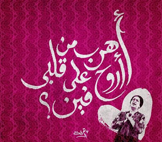 لوحة للفنان حاتم عرفة بالخط العربى تحمل أحد أهم مقاطع الست  -اليوم السابع -12 -2015