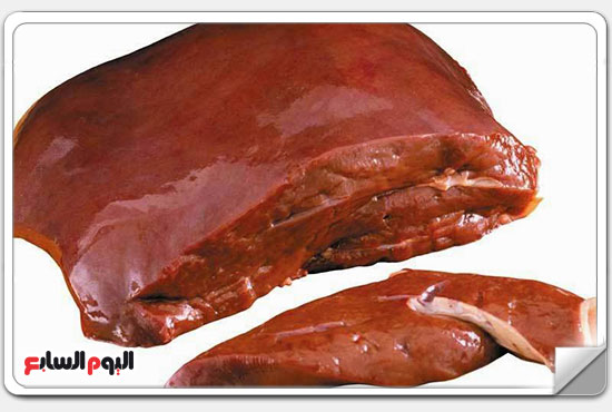 الكبدة من الأطعمة اللذيذة التى تعالج الأنيميا -اليوم السابع -12 -2015