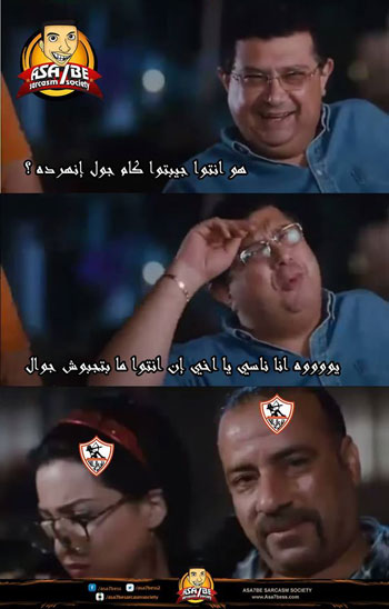 الأهلاوية يواصلون تداول كوميكس وفيديوهات ساخرة بعد هزيمة الأبيض اليوم السابع