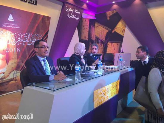 الوفاق الوطنى،معرض القاهرة الدولى للكتاب (3)
