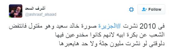 أشرف السعد على تويتر الجزيرة خدعتنا فى 2010 بصورة خالد سعيد