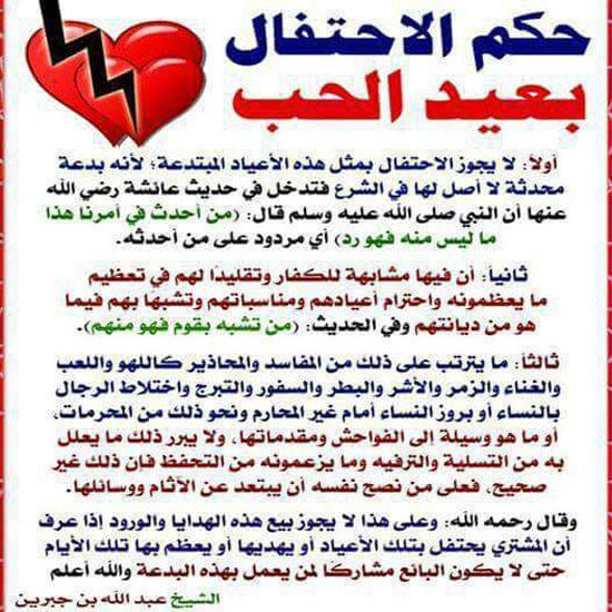 عيد الحب، السلفيون، فتوى الاحتفال بعيد الحب، اخبار عاجلة، اخبار السياسة (1)