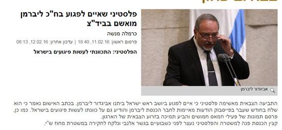 الصحف-الاسرائيليه-(1)