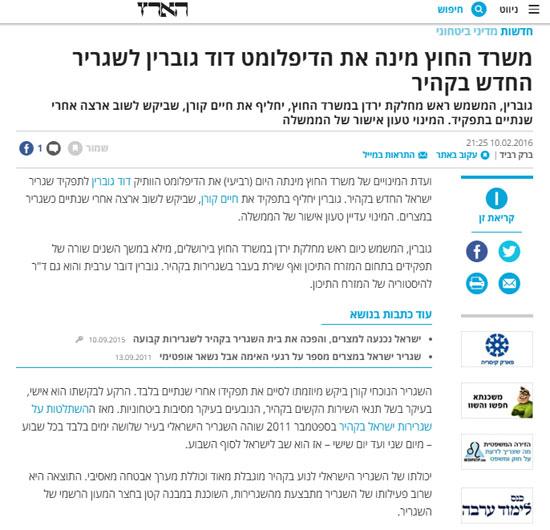 الصحف-الاسرائيليه-(3)