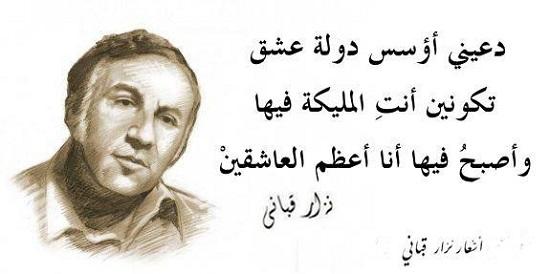 رسائل الحب) قصائد نزارقبانى