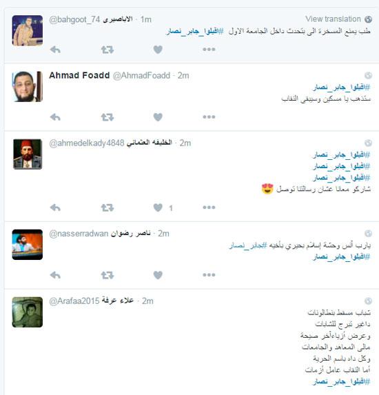 جابر نصار، تريندات تويتر، حظر النقاب، كلية طب القاهرة، مستشفيات جامعة القاهرة (1)
