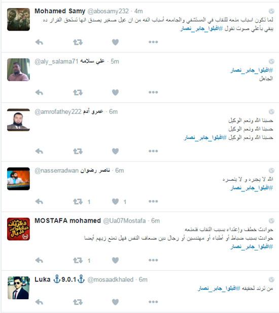 جابر نصار، تريندات تويتر، حظر النقاب، كلية طب القاهرة، مستشفيات جامعة القاهرة (2)