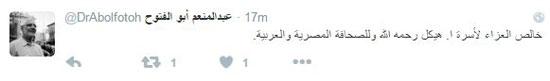 أبو الفتوح  ناعيا محمد حسنين هيكل