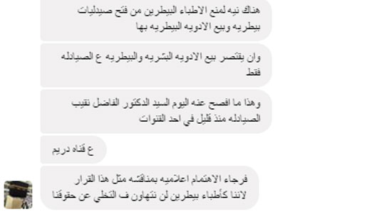 1صحافة المواطن، الطب البيطرى، قانون مزاولة مهنة الصيدلة الجديد، اخبار مصر (2)