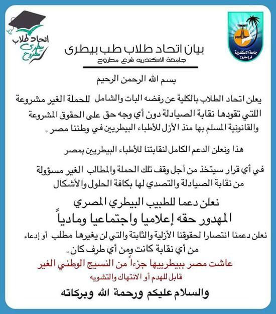 1صحافة المواطن، الطب البيطرى، قانون مزاولة مهنة الصيدلة الجديد، اخبار مصر (3)
