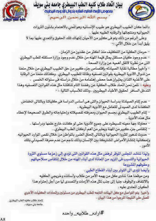 1صحافة المواطن، الطب البيطرى، قانون مزاولة مهنة الصيدلة الجديد، اخبار مصر (4)