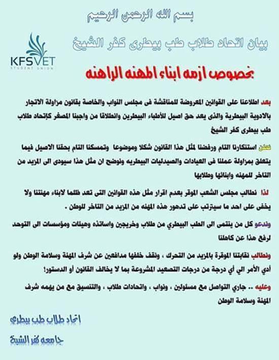 1صحافة المواطن، الطب البيطرى، قانون مزاولة مهنة الصيدلة الجديد، اخبار مصر (5)
