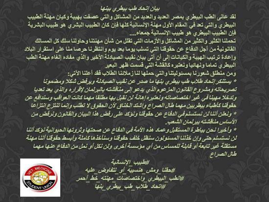 1صحافة المواطن، الطب البيطرى، قانون مزاولة مهنة الصيدلة الجديد، اخبار مصر (6)