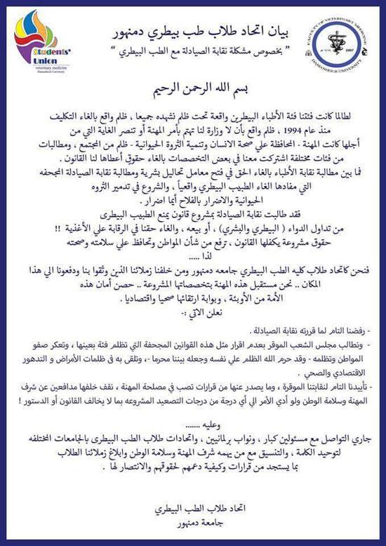 1صحافة المواطن، الطب البيطرى، قانون مزاولة مهنة الصيدلة الجديد، اخبار مصر (7)