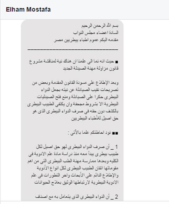 1صحافة المواطن، الطب البيطرى، قانون مزاولة مهنة الصيدلة الجديد، اخبار مصر (8)