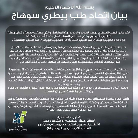 1صحافة المواطن، الطب البيطرى، قانون مزاولة مهنة الصيدلة الجديد، اخبار مصر (9)