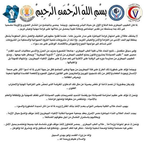 1صحافة المواطن، الطب البيطرى، قانون مزاولة مهنة الصيدلة الجديد، اخبار مصر (10)