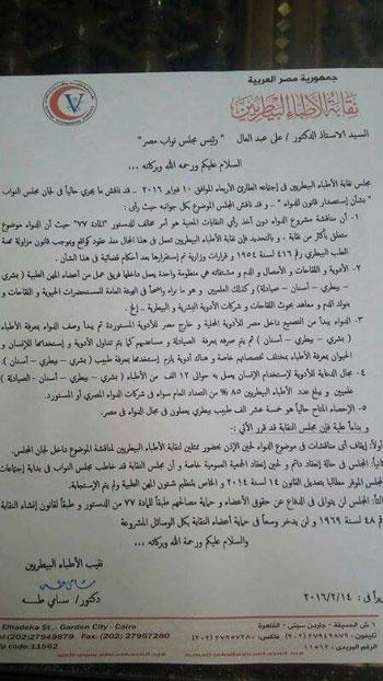 1صحافة المواطن، الطب البيطرى، قانون مزاولة مهنة الصيدلة الجديد، اخبار مصر (12)