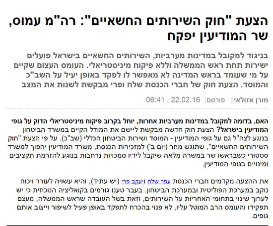 الصحافة الإسرائيلية (1)