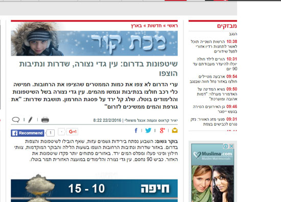 الصحافة الإسرائيلية (2)