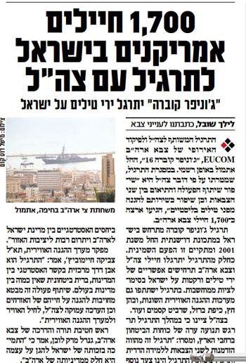 الصحافة الإسرائيلية (3)
