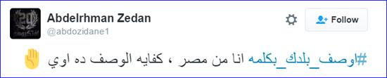 تصدر هاشتاج اوصف بلدك بكلمة عالميا (6)