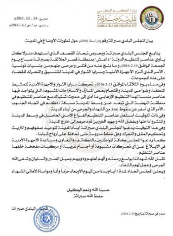 المجلس البلدى فى مدينة صبراتة الليبية