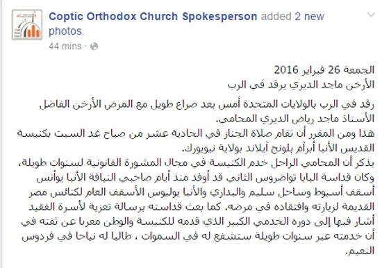 الكنيسة الأرثوذكسية تنعى وفاة المستشار القانونى للراحل البابا شنودة الثالث (1)
