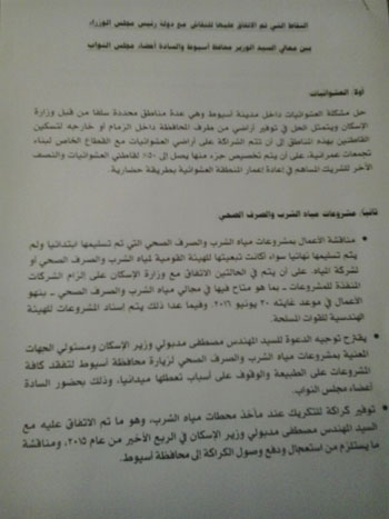 نواب أسيوط ، مجلس النواب، اخبار مصر ، عاجل، رئيس الوزراء، مصر اليوم، اخر الاخبار (2)