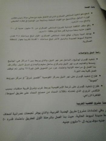 نواب أسيوط ، مجلس النواب، اخبار مصر ، عاجل، رئيس الوزراء، مصر اليوم، اخر الاخبار (3)