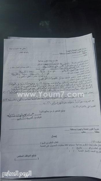 العاملون بالشركة المصرية للأخشاب المصنعة (1)