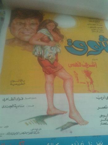 اخبار الثقافة، اخبار الاثار، نشوى مصطفى، سور الأزبكية، جناح ذاكرة السينما (3)