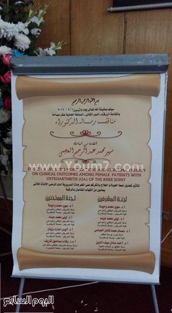 دكتوراه بكلية التمريض جامعة الإسكندرية (1)